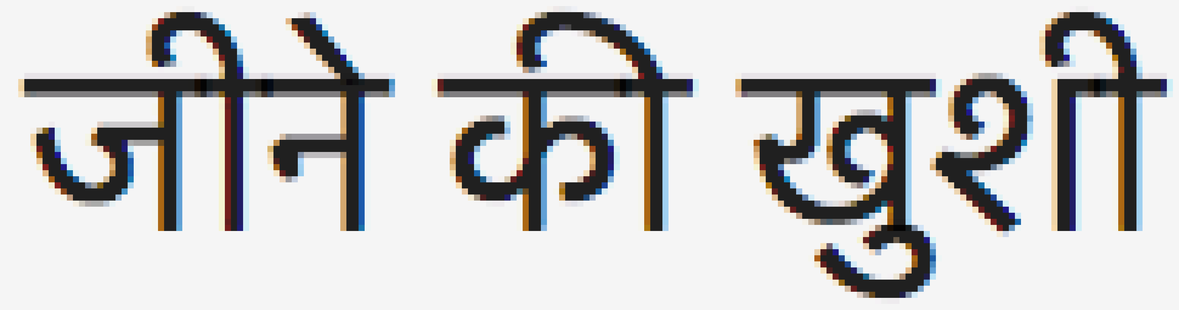 Kohinoor Devanagari (from Google Translate)